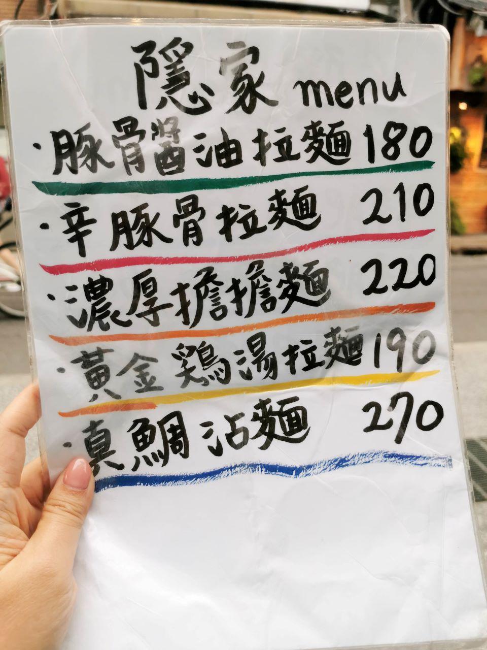 (雙連捷運站)超威必點豪華叉燒肉拼盤-台北三家分店家家排隊人潮滿滿的-隱家拉麵(赤峰店) @Nancy將的生活筆計本