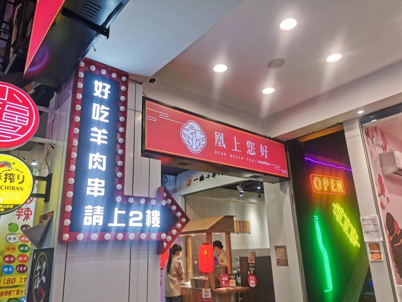 (西門捷運站)西門串燒-台灣首家「羊肉串自動燒烤」超酷的自動燒烤機就在這邊, 讓你吃烤肉好方便-羊騷殿 @Nancy將的生活筆計本