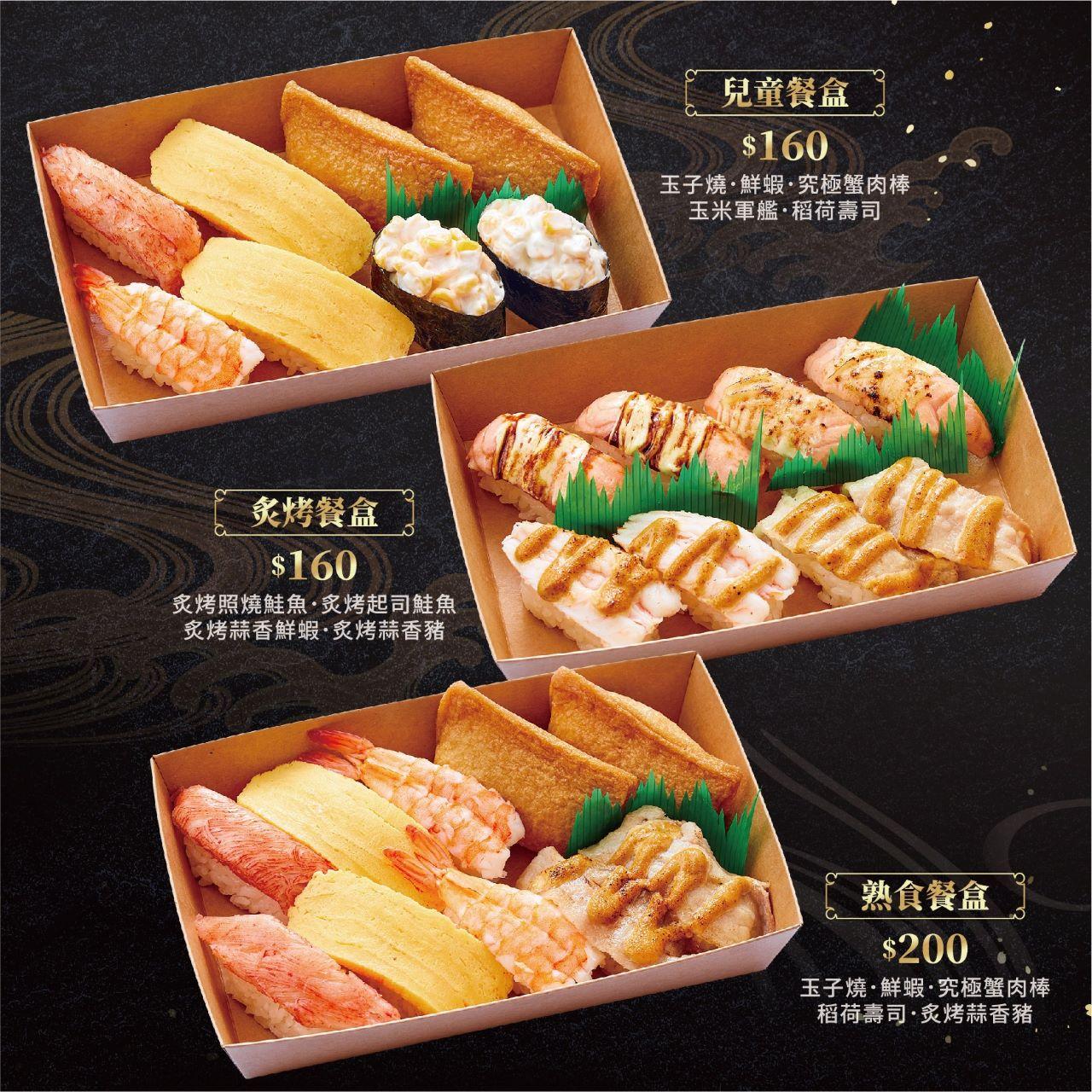 藏壽司 Kurasushi Taiwan外帶餐盒買一盒就直接送柯南扭蛋喔(全台分店陸續開賣) @Nancy將的生活筆計本