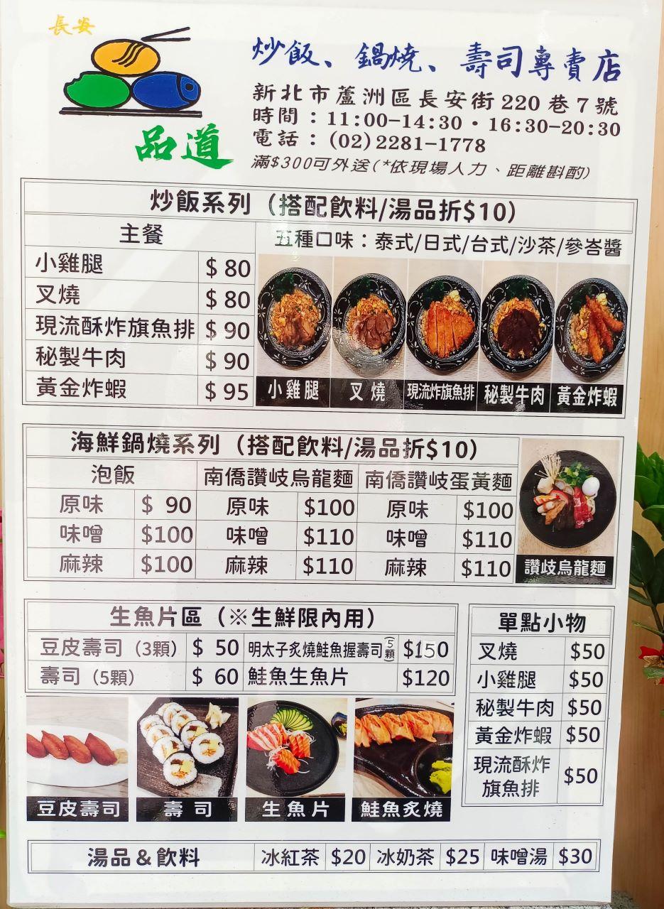 (蘆洲美食)百元有找的炸蝦炒飯,秘製牛肉炒飯通通在這邊,大量訂購車程10分鐘內可外送-長安品道小餐館 @Nancy將的生活筆計本
