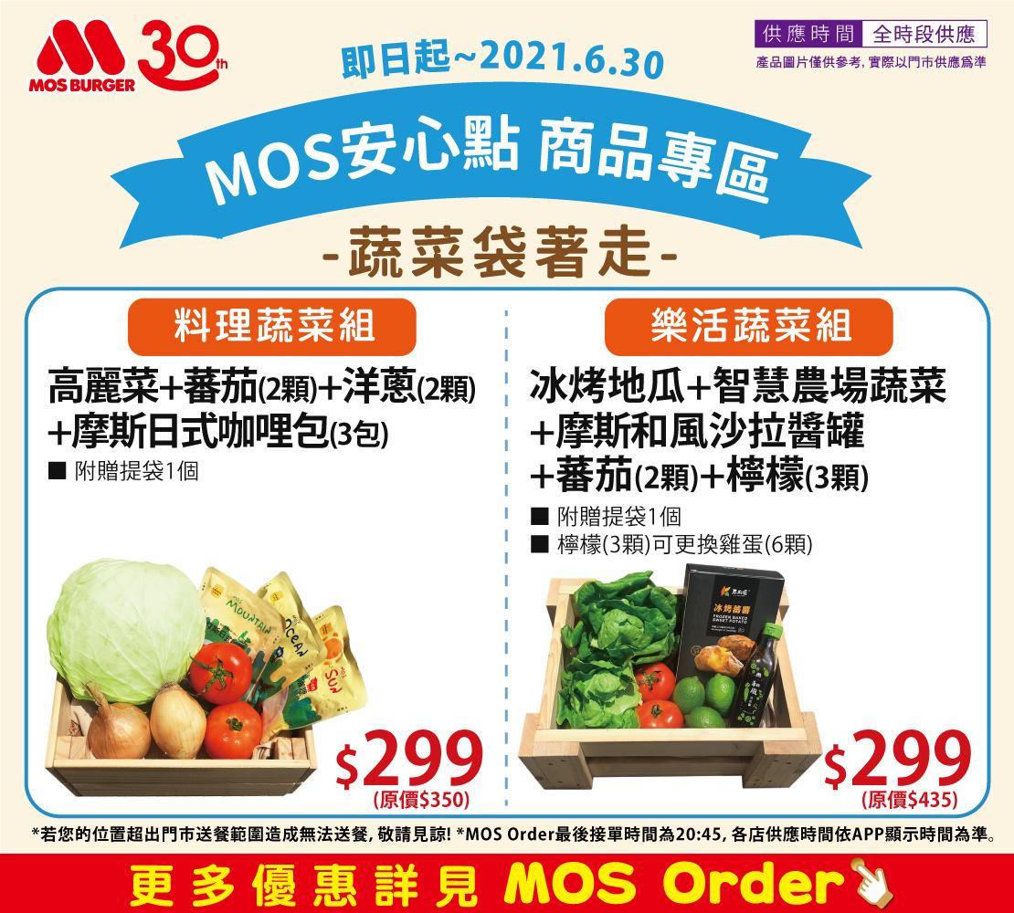 MOS Burger 摩斯漢堡也推出了蔬菜箱299元就可以買得到,簡單讓你在家完成一餐(線上APP訂購直接取貨) @Nancy將的生活筆計本