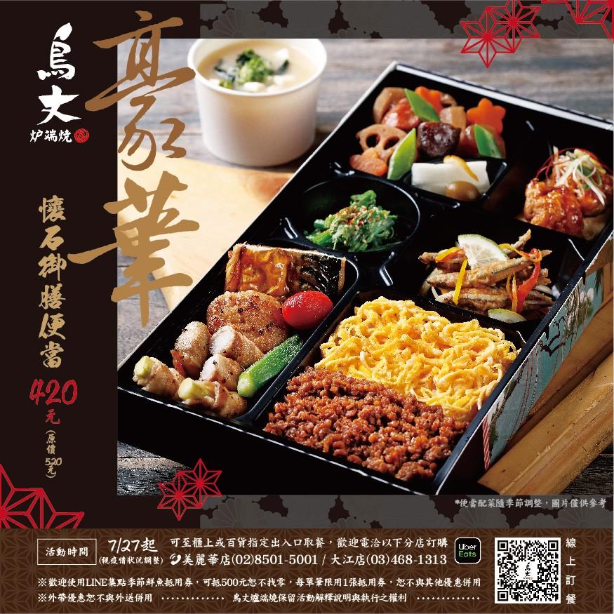 (中山區美食)去不了日本在家吃豪華的御膳便當吧一次享用十多種食材-鳥丈爐端燒(內含DM與訂購方式) @Nancy將的生活筆計本
