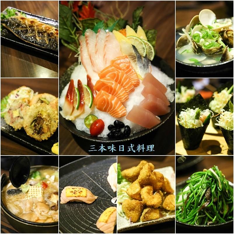 (國父紀念館站)三本味日式料理,平價好吃歡樂氣氛不斷 @Nancy將的生活筆計本