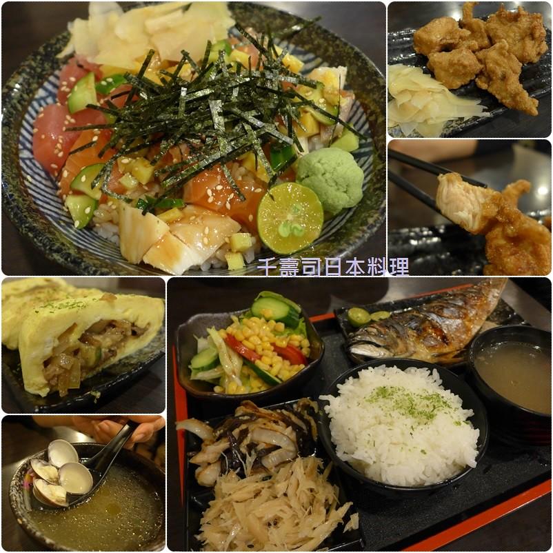 (新埔捷運站)千壽司日本料理(板橋店),有高C/P值的定食套餐 @Nancy將的生活筆計本