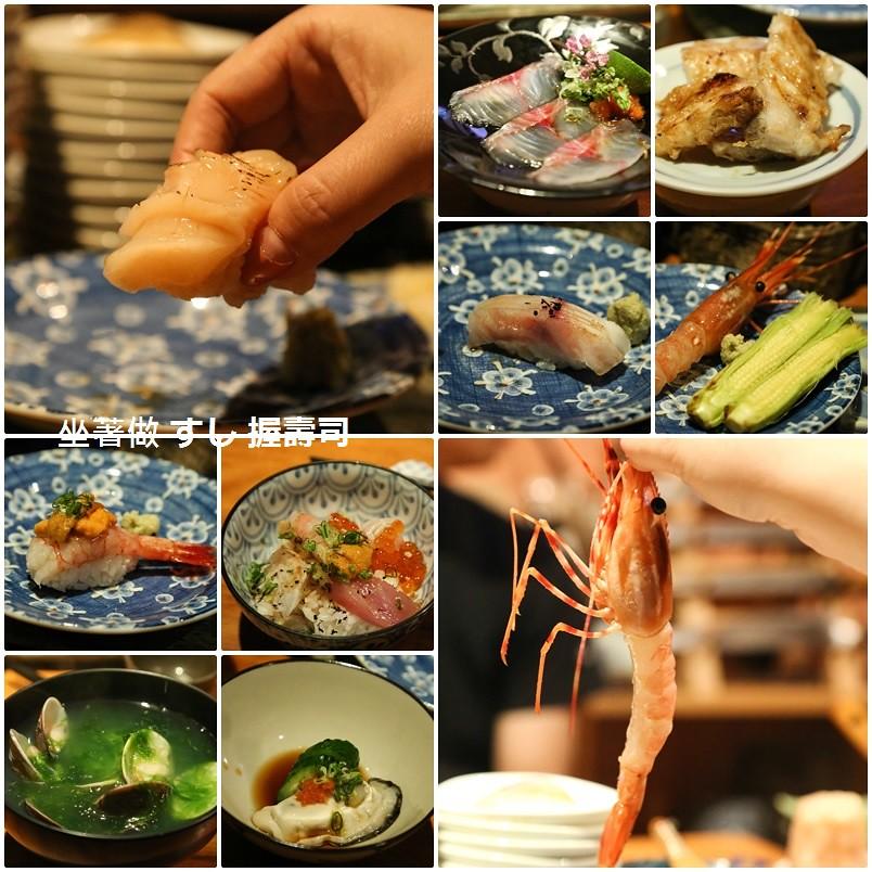 (桃園-中壢)坐著做 すし 握壽司,隱密的美味值得回訪 @Nancy將的生活筆計本