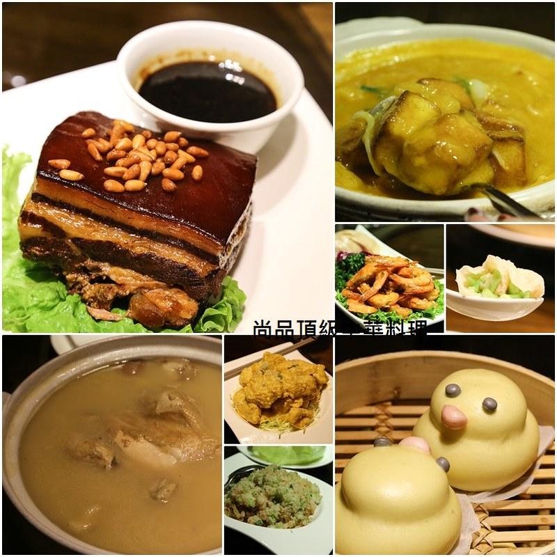 (南京松江站)尚品頂級中華料理,期間限定小鴨宴 @Nancy將的生活筆計本