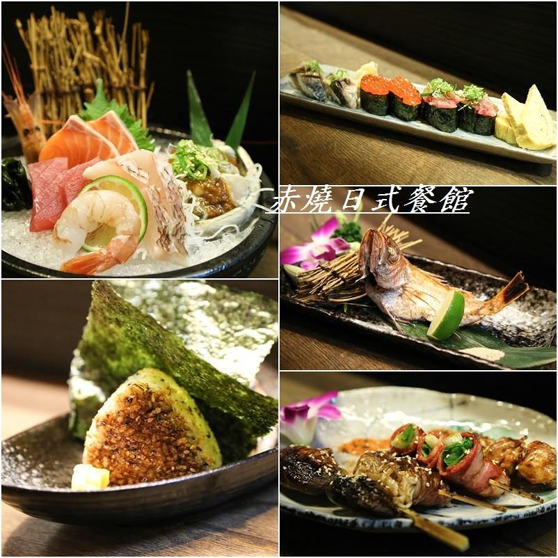 (中和區美食)赤燒日式餐館,用心作出好料理 @Nancy將的生活筆計本