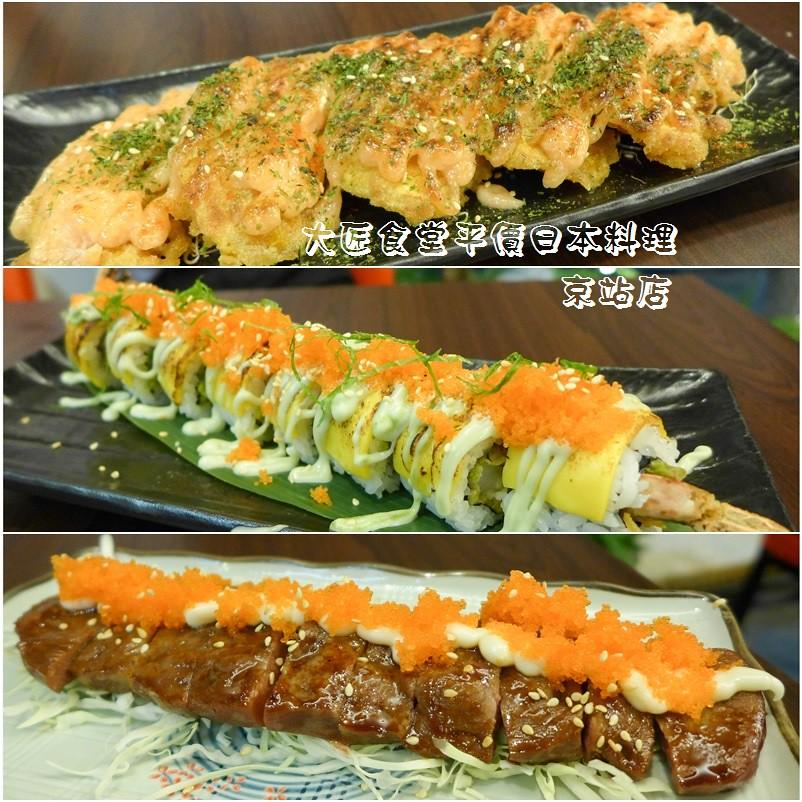 (台北車站美食)大匠食堂平價日式料理(京站店),價格平實份量多~值得再訪 @Nancy將的生活筆計本