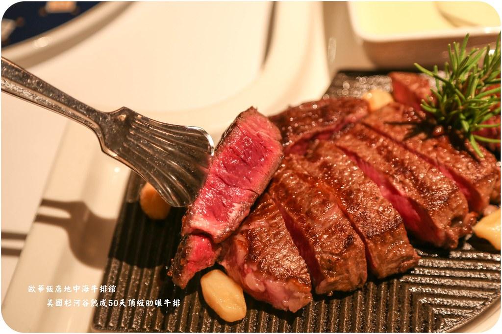 (捷運中山國小站)歐華飯店地中海牛排館,熟成牛排的滋味令人難忘 @Nancy將的生活筆計本