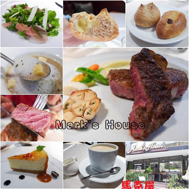 (忠孝敦化站)Mark's House 馬克屋,精緻餐點貼心服務就在馬克屋 @Nancy將的生活筆計本