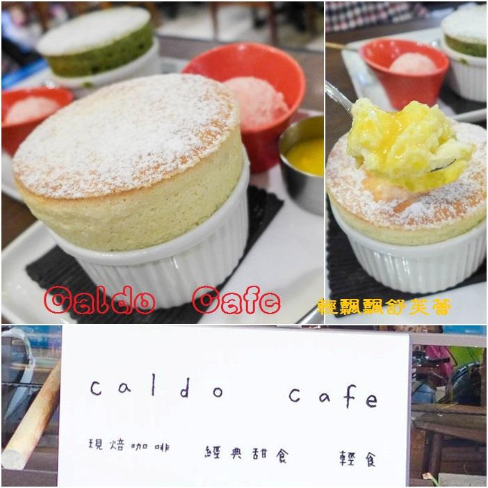 (忠孝復興站美食)Caldo Cafe咖朵咖啡 輕飄飄的舒芙蕾在口中融化~ @Nancy將的生活筆計本