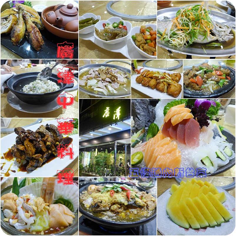 (中山站美食)廣澤中華料理 巷弄內美食,精緻合菜 C/P值不低 @Nancy將的生活筆計本