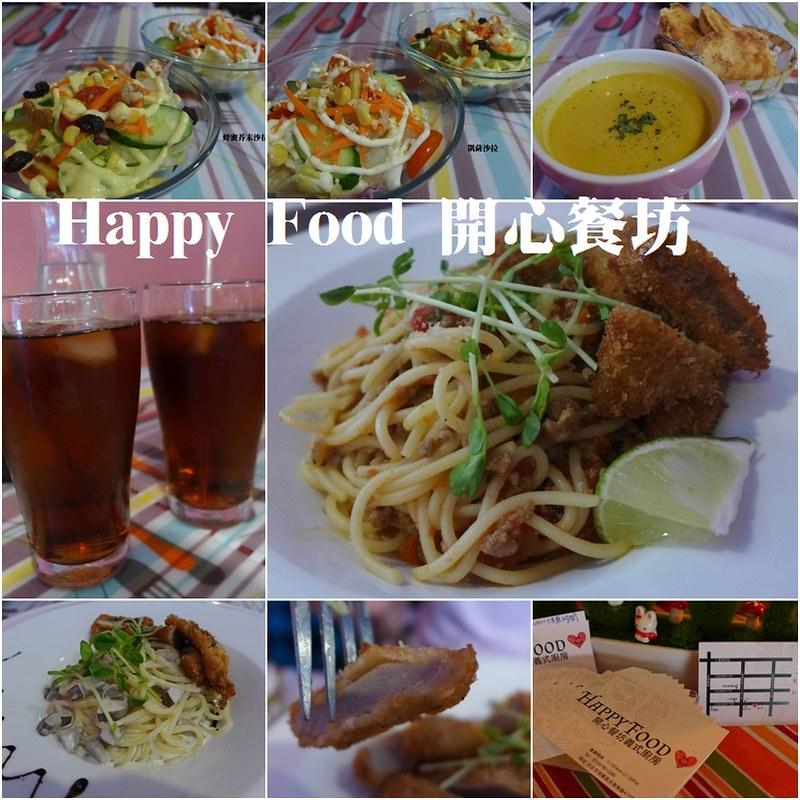 (國父紀念館站)Happy Food-開心餐坊義式廚房,走普普風格溫馨小天地 @Nancy將的生活筆計本