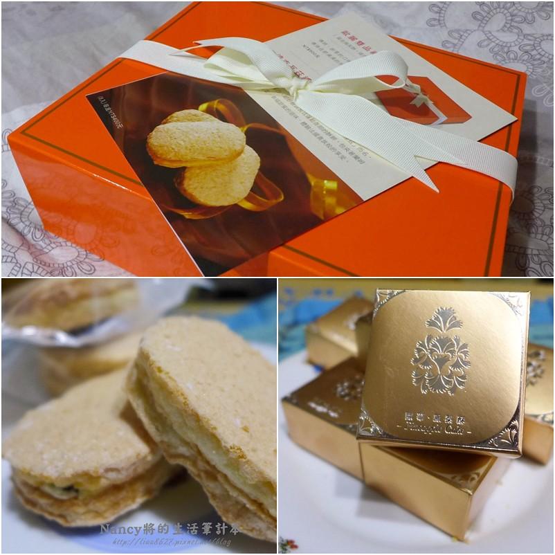 (禮盒/宅配/團購)歐華飯店歐麗雙品禮盒(鳳梨酥/達克瓦茲)一次擁有雙享受 @Nancy將的生活筆計本