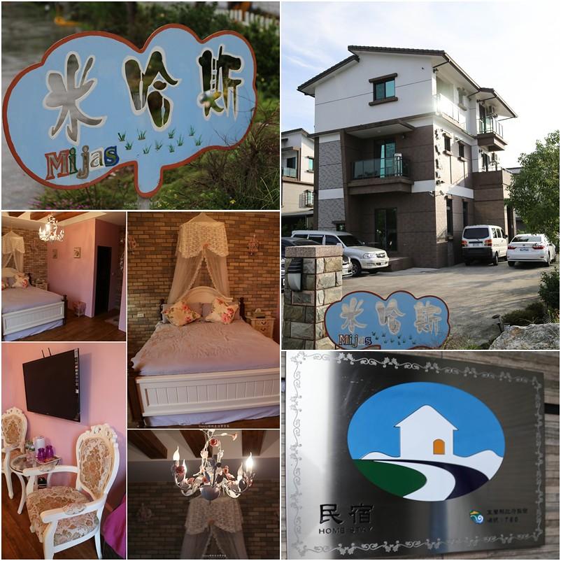 (宜蘭三星住宿)宜蘭米哈斯Mijas民宿,貼心溫馨讓你像回到家一般的溫暖 @Nancy將的生活筆計本