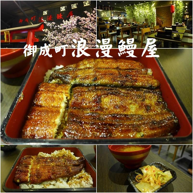 (中山捷運站)御成町浪漫鰻屋,六條通鰻魚店,超有日式風格 @Nancy將的生活筆計本