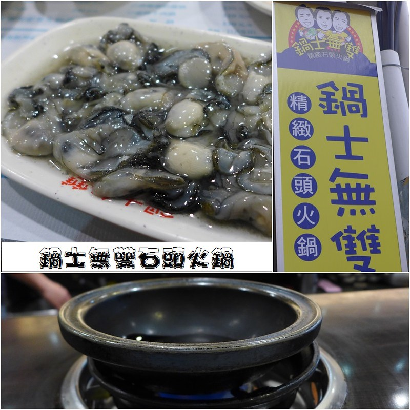 (江子翠捷運站)鍋士無雙精緻石頭火鍋,平價好吃,C/P值高 @Nancy將的生活筆計本