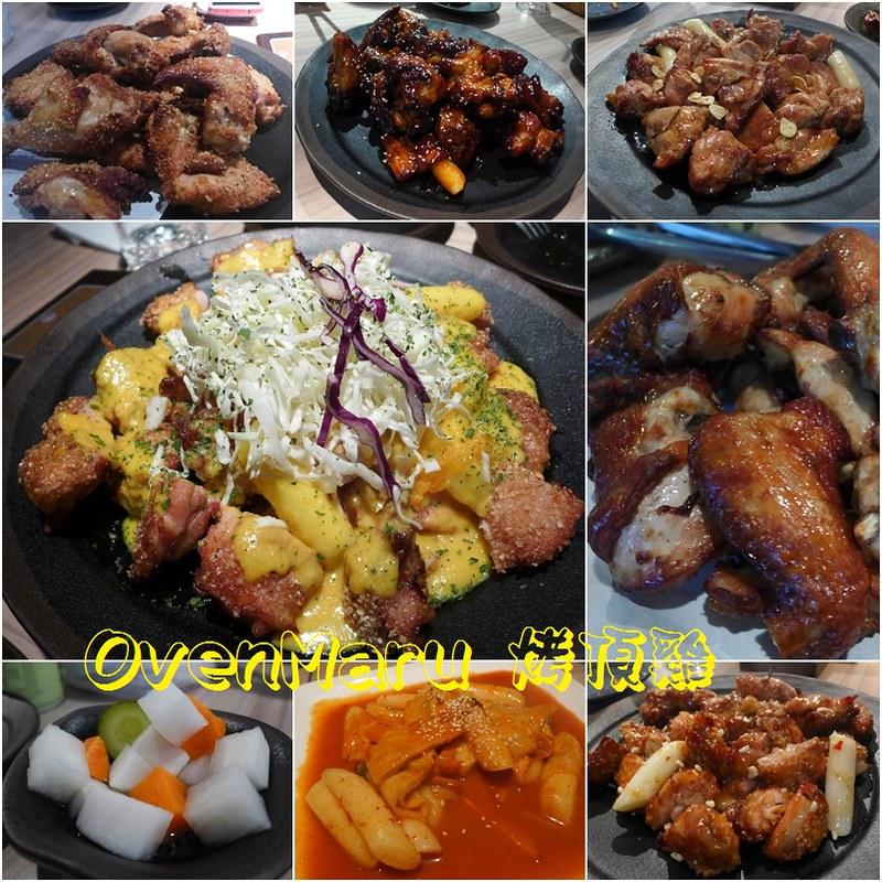 (忠孝復興站)OvenMaru 烤頂雞,巧遇旅行應援團,韓式多種口味的烤雞隆重登台 @Nancy將的生活筆計本