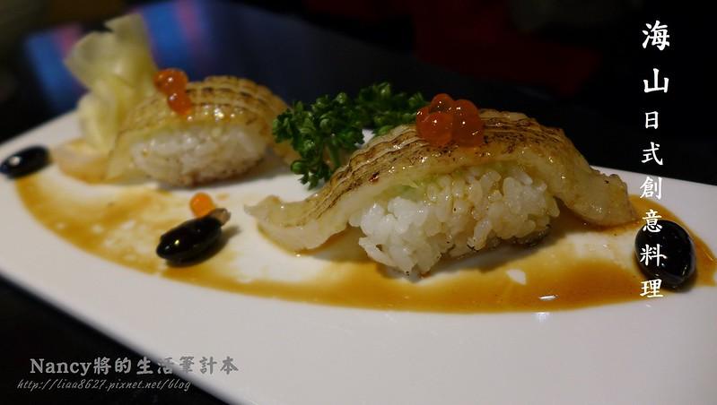 (新埔捷運站)海山日式創意料理,價格平價 @Nancy將的生活筆計本