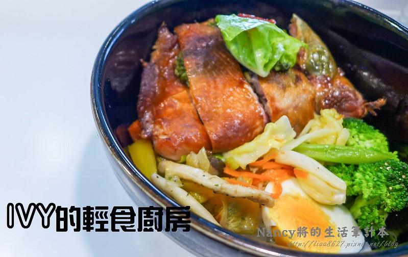 (江子翠捷運站)Ivyの輕食廚房(王樣廚房原址),不油不膩健康自然的食材 @Nancy將的生活筆計本
