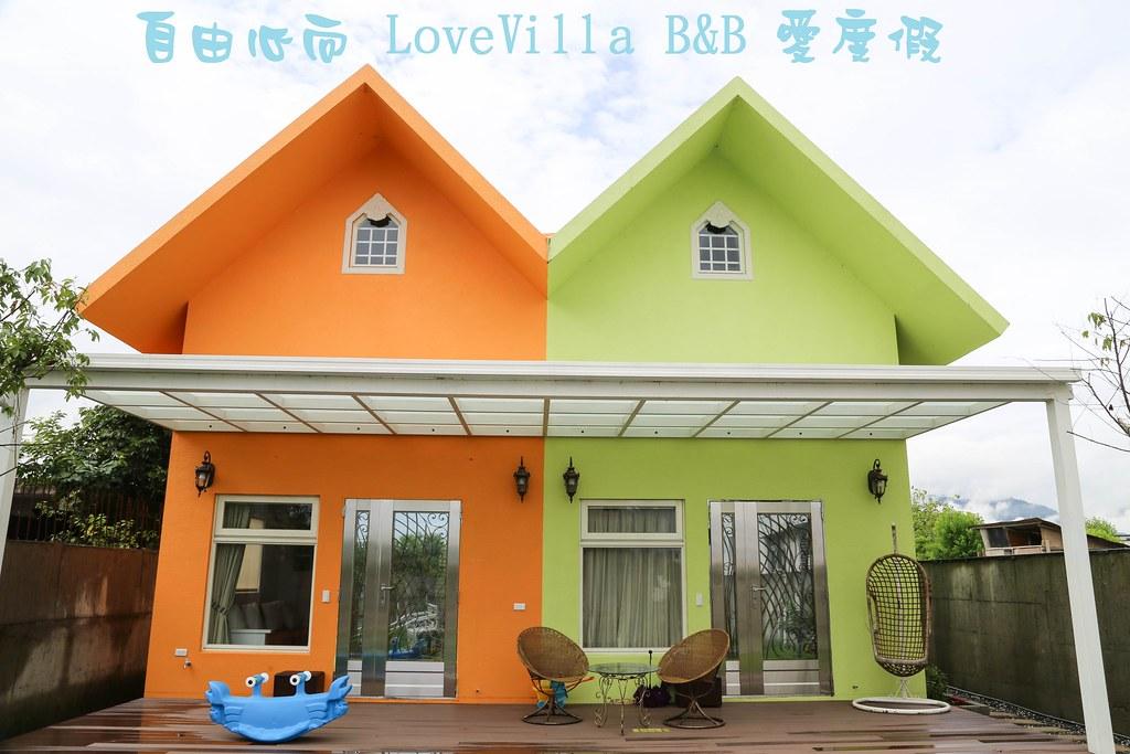 (宜蘭遊)自由心向 LoveVilla B&B 愛度假庭園民宿,冬山,包棟,親子遊~房中還有溜滑梯 @Nancy將的生活筆計本