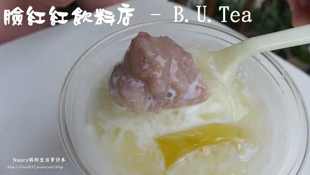 (宜蘭遊)五結【臉紅紅飲料店】 – B.U.Tea 鮮奶芋頭愛木露~天然的植物膠原蛋白 @Nancy將的生活筆計本