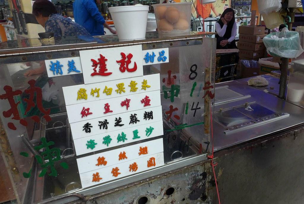 (澳門遊)紅街市中的達記甜品~海帶綠豆沙我不敢嚐試 @Nancy將的生活筆計本