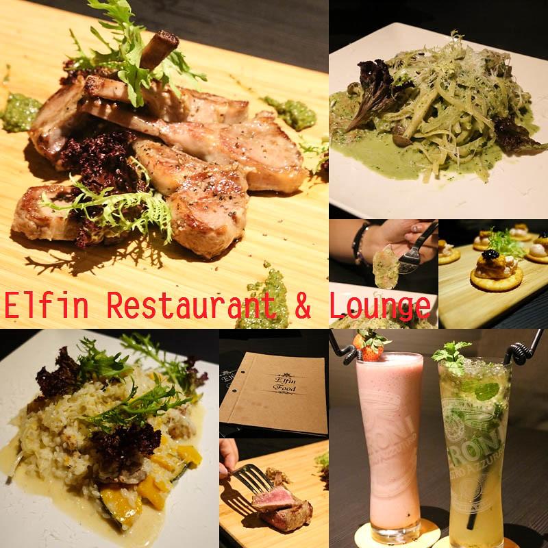 (忠孝復興站)Elfin Restaurant & Lounge,時尚餐酒館,悠閒小週末渡過的好地方 @Nancy將的生活筆計本