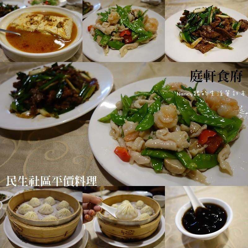 (松山機場站)民生社區內平價好料理,家庭聚餐,雙人用餐皆適合的庭軒上海食府 @Nancy將的生活筆計本
