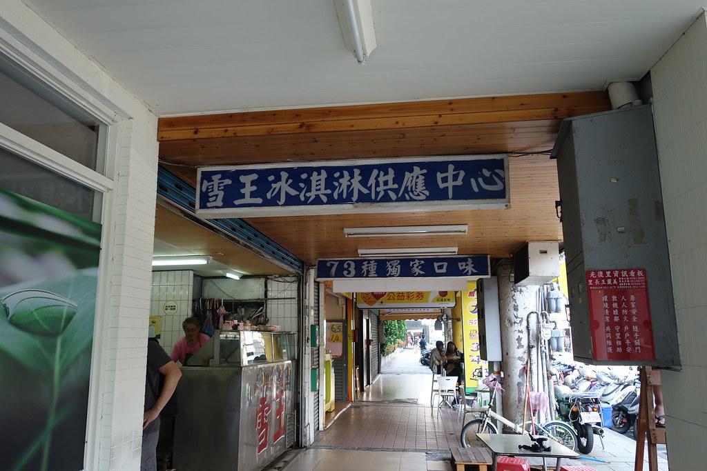 (台北火車站)雪王冰淇淋,7月底歇業前的回味 @Nancy將的生活筆計本