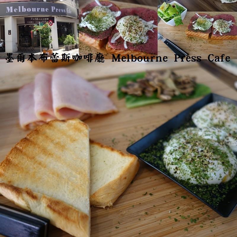 (府中捷運站)墨爾本布蕾斯咖啡廳 Melbourne Press Cafe,健康路限早午餐,水波蛋好好吃 @Nancy將的生活筆計本