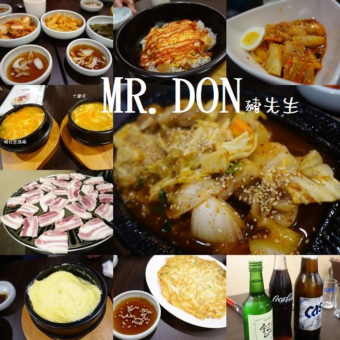 (市府站)MR.DON (豬先生)韓式料理~苦盡甘來一飲而盡,希望大家一切都苦盡甘來 @Nancy將的生活筆計本