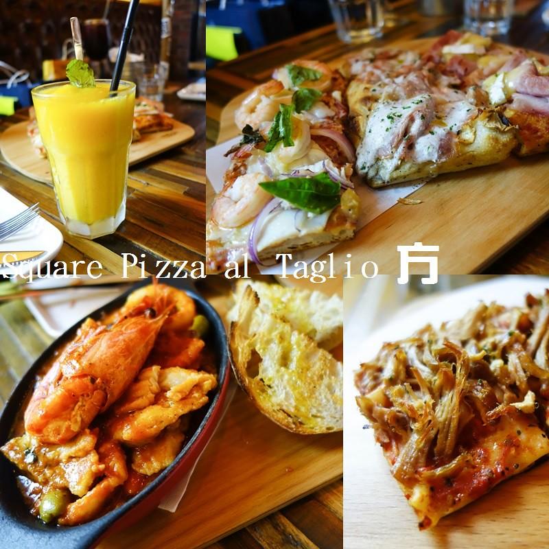 (忠孝復興站)Square Pizza al Taglio 方,羅馬方形PIZZA,小巧份量多種口味 @Nancy將的生活筆計本