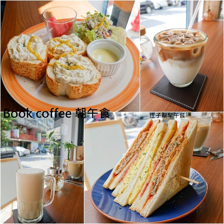 (江子翠捷運站)忘了是第N家的板橋早午餐踩點,Book coffee 朝午食(寵物友善餐廳) @Nancy將的生活筆計本