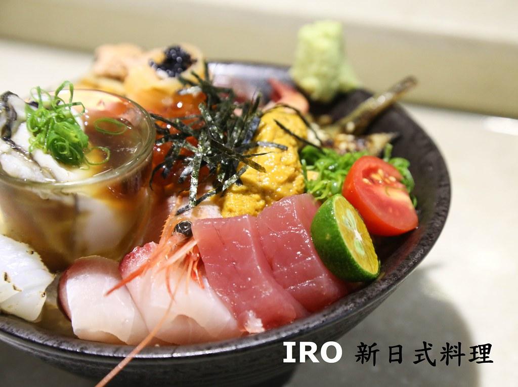 (小巨蛋站)IRO Japanese Cuisine IRO 新日式料理,滿滿海鮮的老闆丼,自選丼飯配料,晚餐還有限定創意壽司塔 @Nancy將的生活筆計本