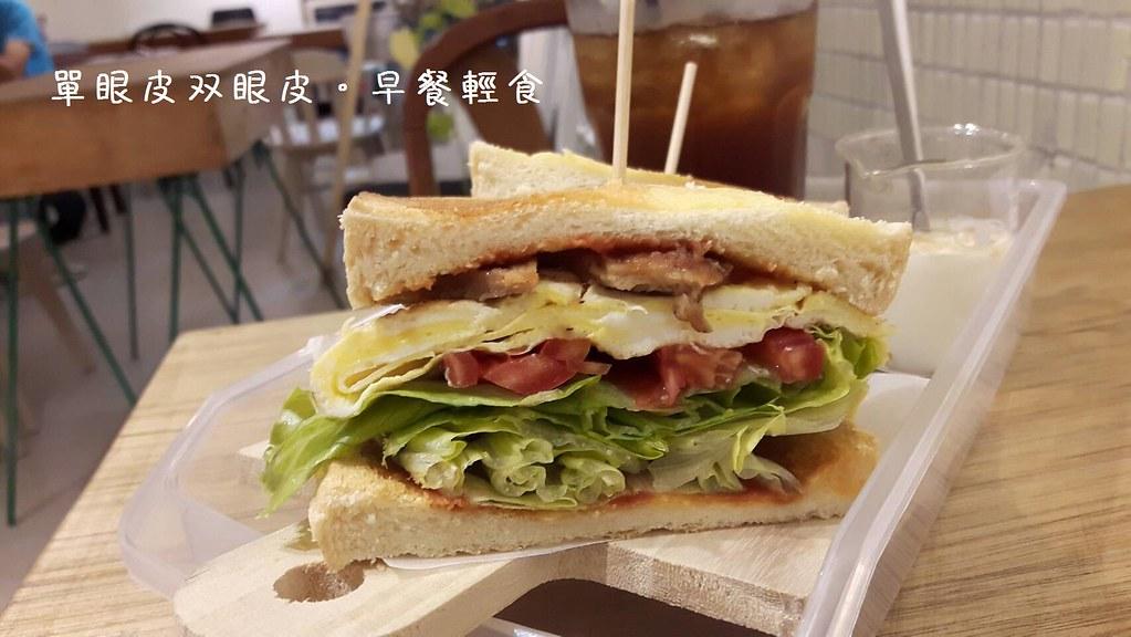 (台北車站)台北早午餐-華陰街上的可愛早午餐店-單眼皮双眼皮。早餐輕食2店(全菜單/營業時間)BY 手機小食記 @Nancy將的生活筆計本