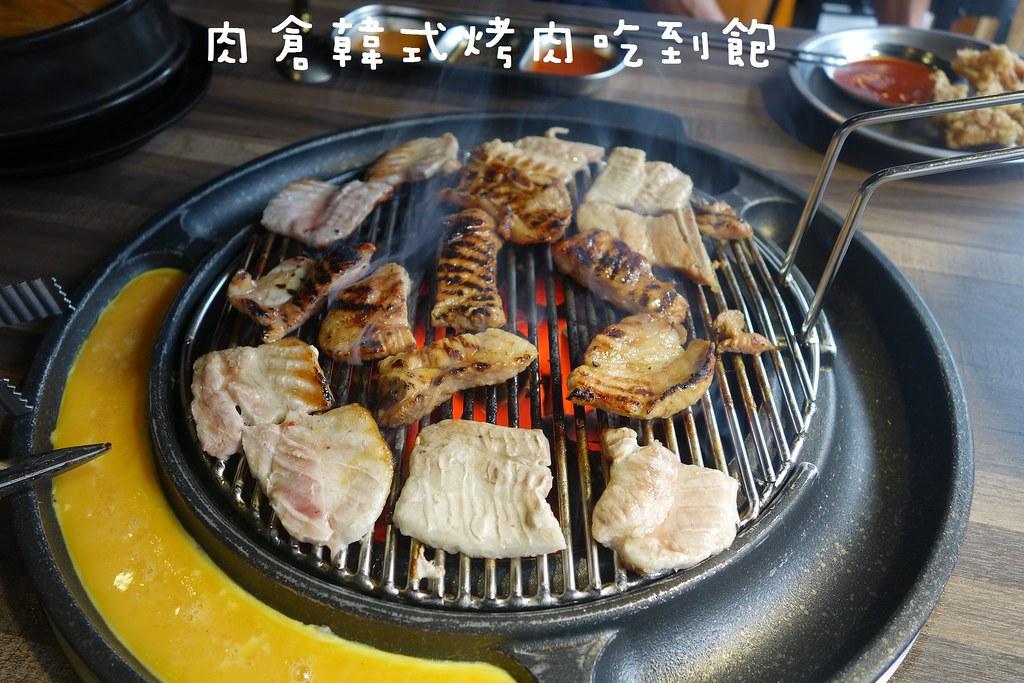 (西門捷運站)肉倉韓式烤肉吃到飽,萬華西門韓式料理,8月更換新菜單,大口吃肉 @Nancy將的生活筆計本