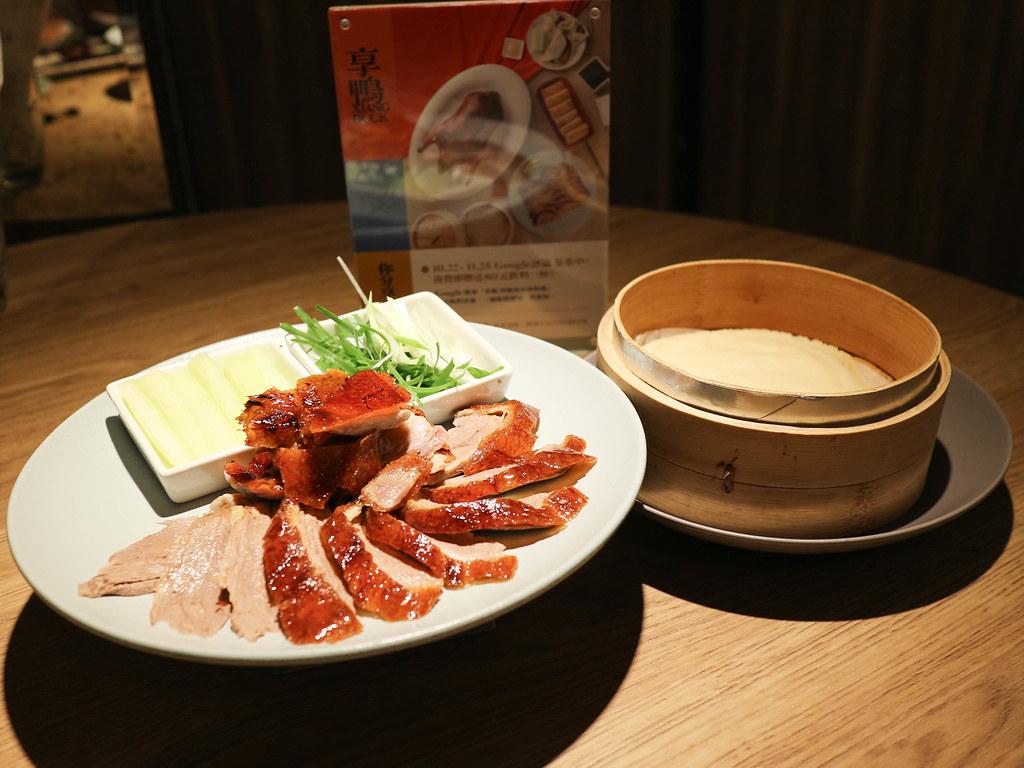 (忠孝敦化站)台北東區美食-享鴨 烤鴨與中華料理,王品另一新品牌,吃烤鴨不用再揪一群人,二個人也可以吃,愛評體驗券 @Nancy將的生活筆計本