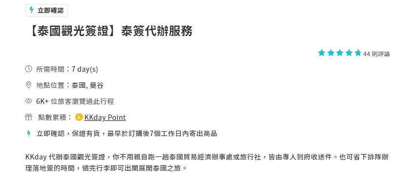 KKDAY【泰國觀光簽證】泰簽代辦服務,簡單上網申請直接到府收件,收送方便,大台北地區適用 @Nancy將的生活筆計本