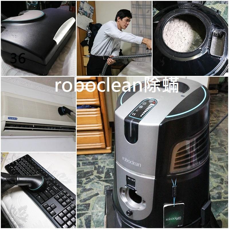(生活/體驗)專業到府roboclean除蟎體驗,~Roboclean Splus多功能清潔機清淨,除塵,除蟎三機一體 @Nancy將的生活筆計本