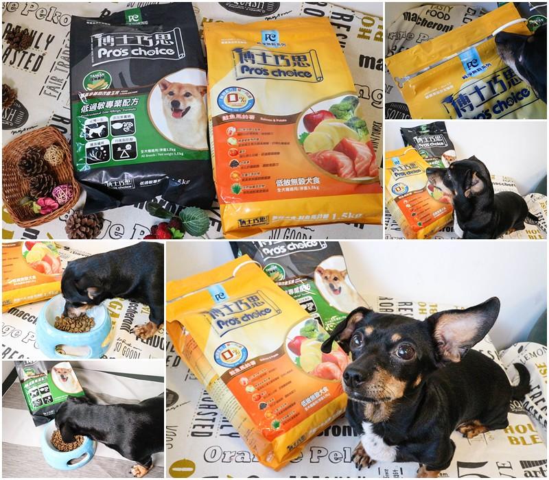 (寵物/體驗)-博士巧思飼料福壽實業/台灣生產/給狗狗全方面營養/專為台灣寵物設計 @Nancy將的生活筆計本