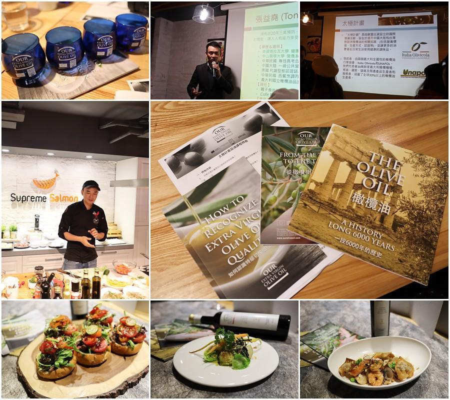 (活動)太極計畫-品油課程及歐洲特級初榨橄欖油料理品嚐體驗,讓你瞭解到各級橄欖油的分類 @Nancy將的生活筆計本