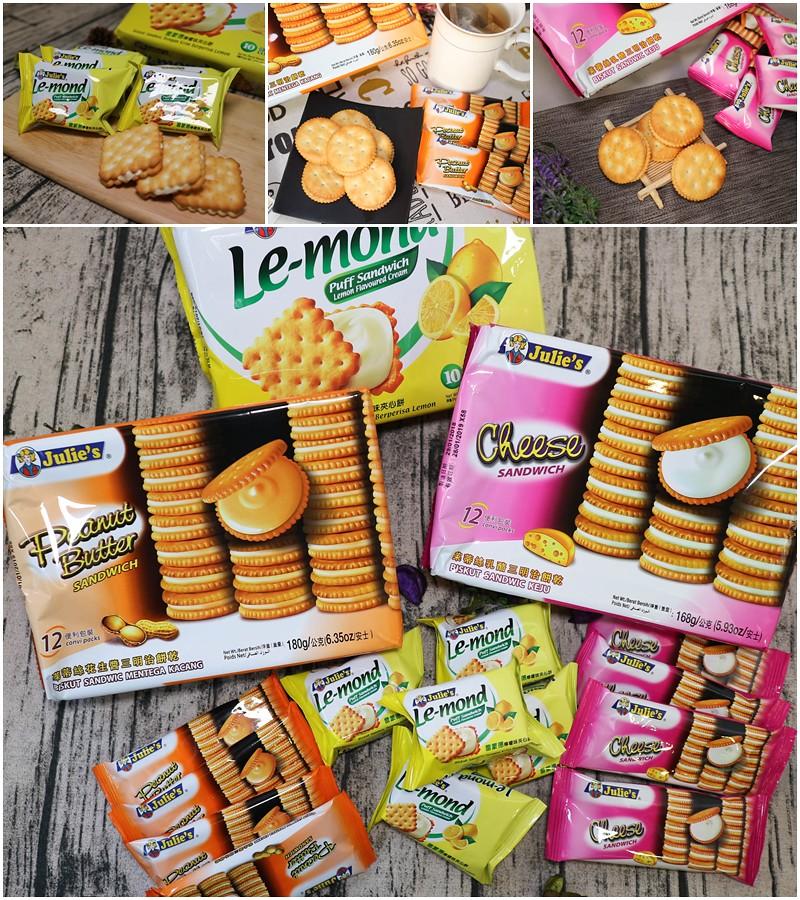 (零食/團購)Julie's 夾心餅乾,來自馬來西亞第一大餅乾廠,行銷全球80國 @Nancy將的生活筆計本