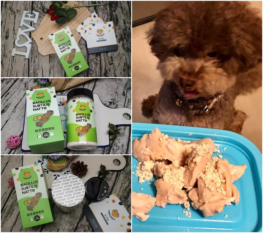 (寵物)LOVELAPET愛貝寵納豆菌酵素粉,幫助毛小孩維護腸胃健康 @Nancy將的生活筆計本