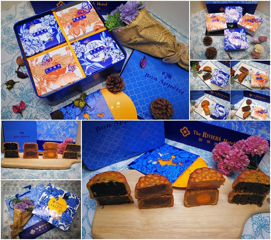 (中秋月餅禮盒)歐華飯店-普羅旺斯花悅廣式月餅禮盒,宅配,團購,送禮優質選擇 @Nancy將的生活筆計本