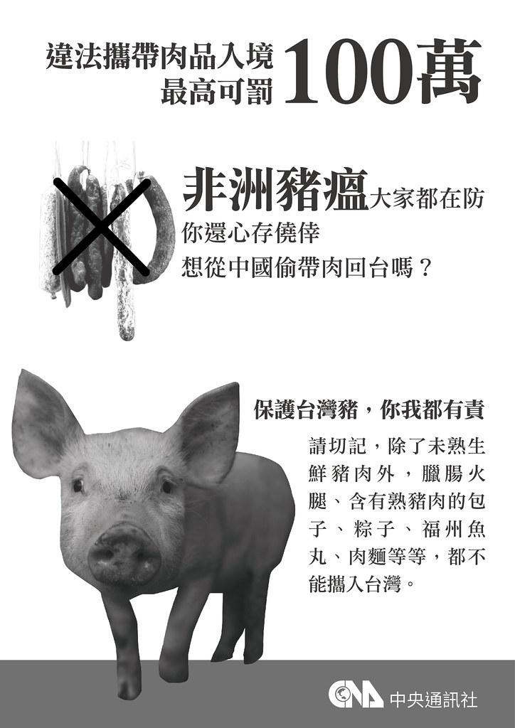 (宣導)防非洲豬瘟請大家幫忙宣傳分享越南.泰文.印尼文.英語多國圖文說明~防非洲豬瘟大家一起做 @Nancy將的生活筆計本