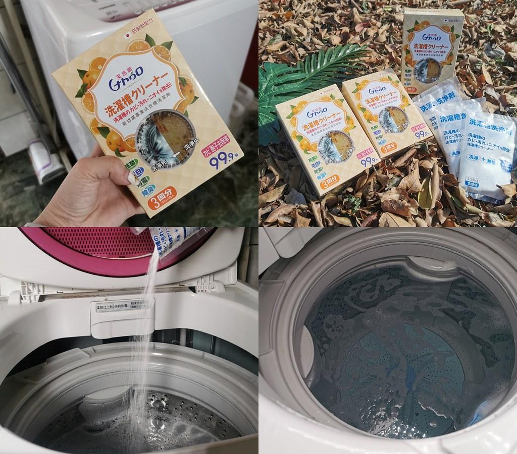 (生活)羊角購物-萊悠諾橘油洗衣槽清潔劑,橘油酵素洗淨,DIY清洗洗衣機真簡單 @Nancy將的生活筆計本