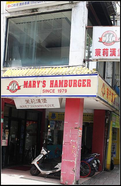 超老派的漢堡店-茉莉漢堡店(天母店),還是要點漢堡才對 @Nancy將的生活筆計本