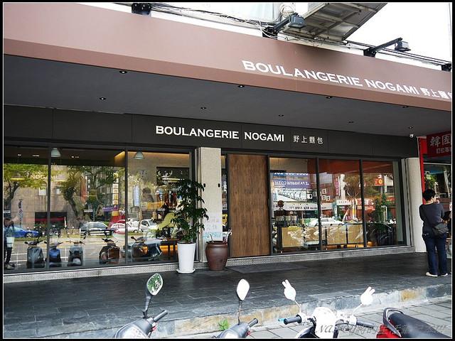 野上麵包來台北開分店了~怎樣也要去走那一遭 @Nancy將的生活筆計本