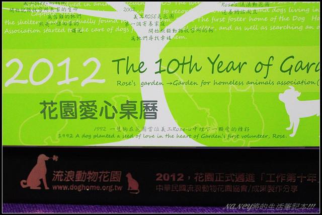超有意義的敗家,流浪動物花園2012年曆-牠們幸福來自於你 @Nancy將的生活筆計本